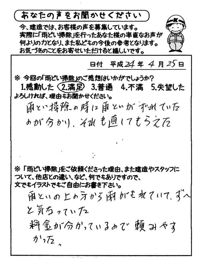 新城市黒田M様