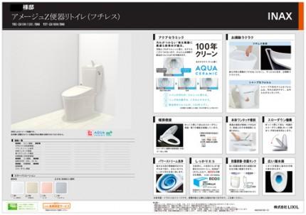 トイレ提案書