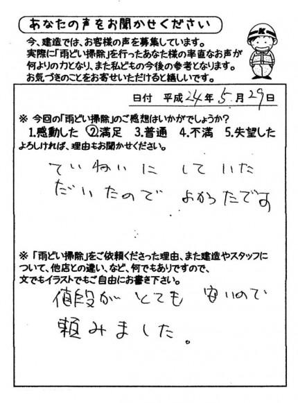 新城市一鍬田K様