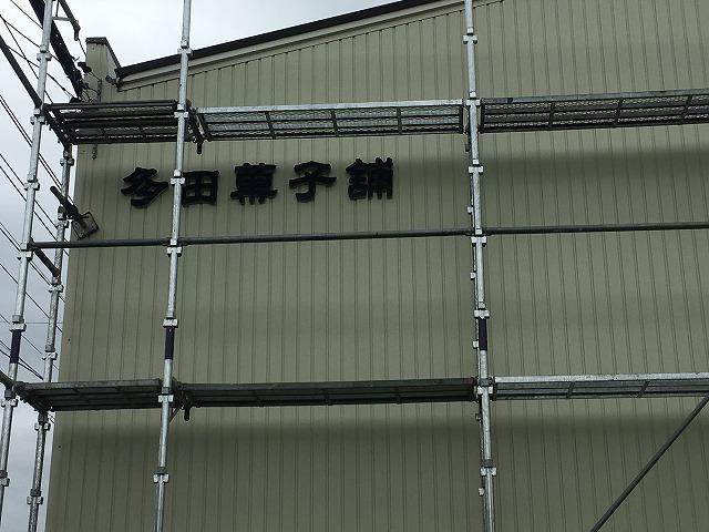外壁改修工事看板部