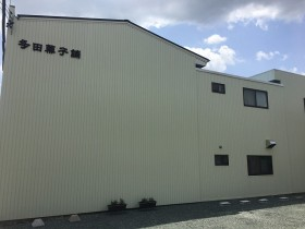 多田製菓様外壁改修工事