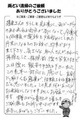 Ssama-norimoto400