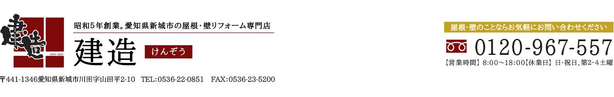 新城・豊川の屋根・外壁・雨漏り・雨どいリフォームの事なら有限会社建造にお任せください!