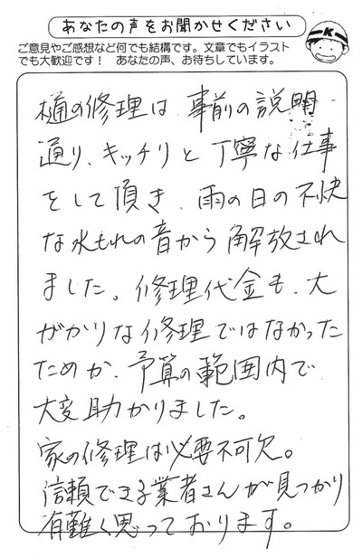 higashiyutaka_asama