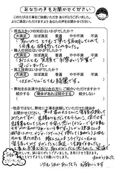 ichibadaiYsama