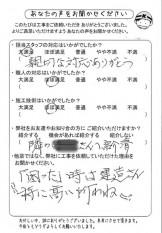 irifune_Nsama20170403_1