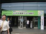 豊川信用金庫・商工会主催 「とよかわ産業フェア」