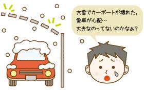雪から車を守りたい