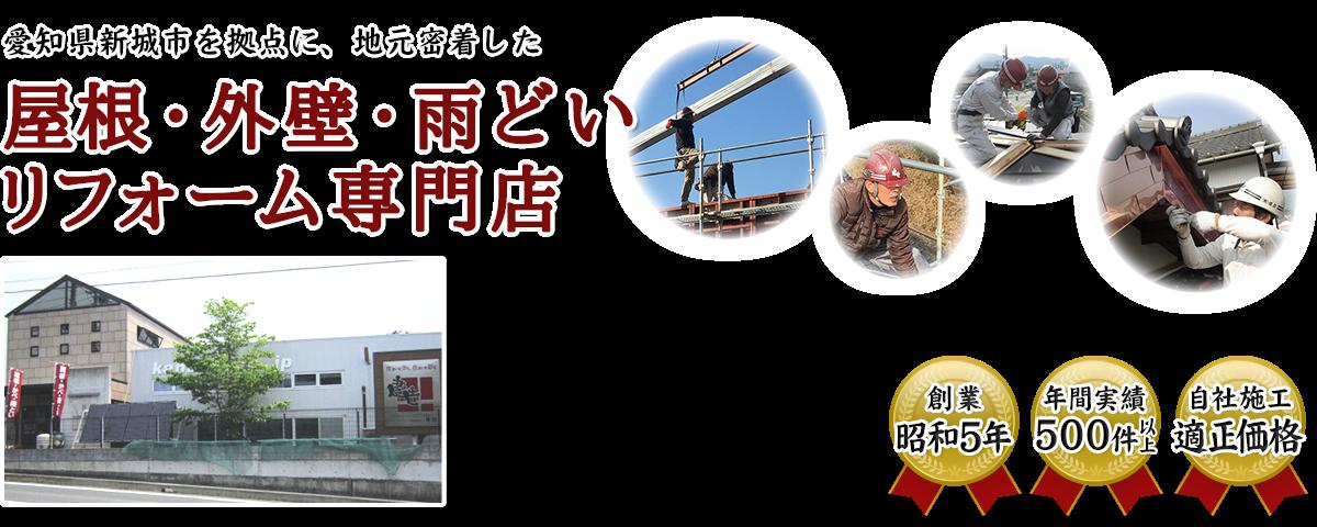 新城・豊川を拠点に地元密着した屋根・外壁・雨漏り・雨どいリフォーム専門店 有限会社建造