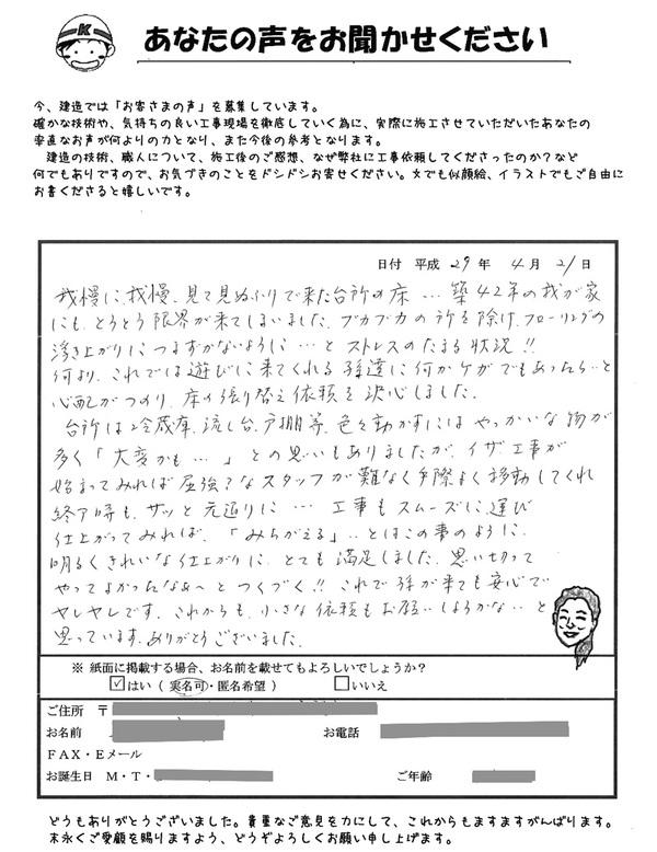 noda_Tsama20170421_2