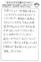 osama_gaihekizouchiku