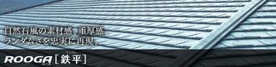 厚くて軽い屋根・・・ROOGA(ルーガ)