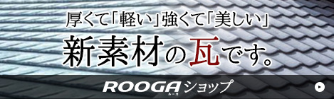 新素材の瓦ROOGAバナー