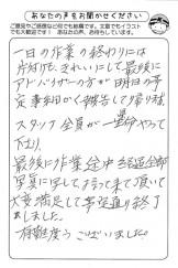 sakakiyama201612