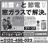 sankei20121212