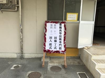 豊橋市職業訓練校入学式