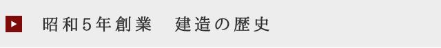 昭和5年創業 建造の歴史