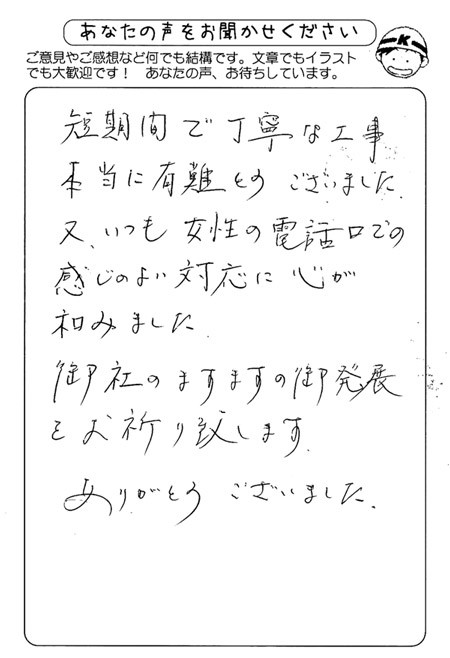 toyohashi-asama400