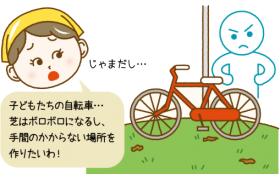 自転車を庭に置いてるけど、芝がボロボロ…